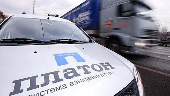 Власти России согласились поправить систему «Платон»: к марту обещают постоплату