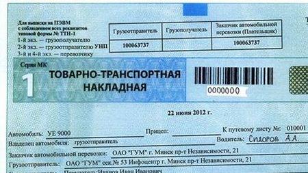 В Беларуси изменены правила оформления документов при автомобильных грузоперевозках