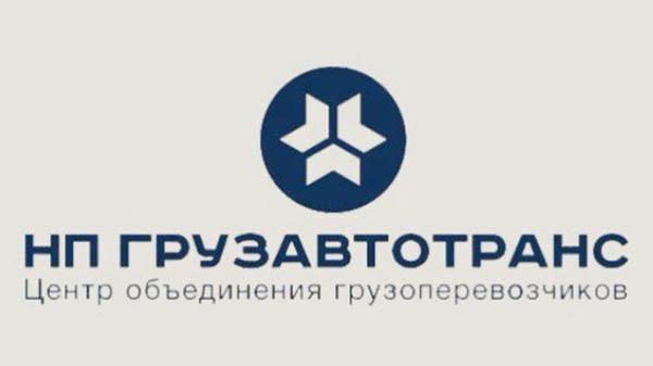 Ассоциация «Грузавтотранс» обратилась к Медведеву и Министру транспорта