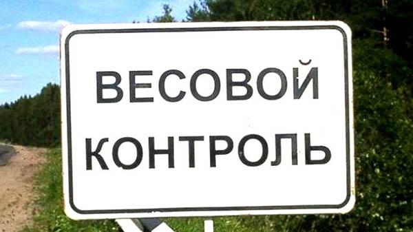 На украинских дорогах появится 70 дополнительных весовых комплексов