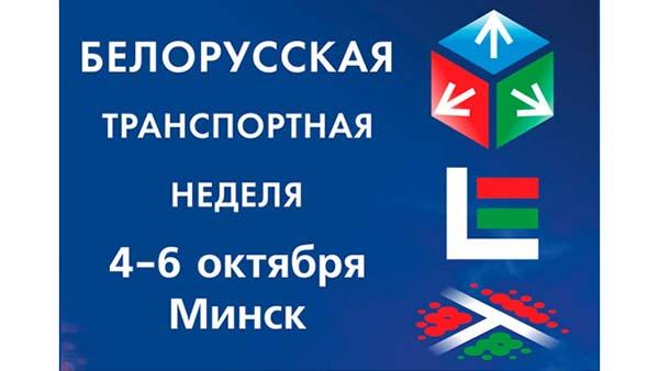 Белорусская транспортная неделя стартует в Минске 4 октября