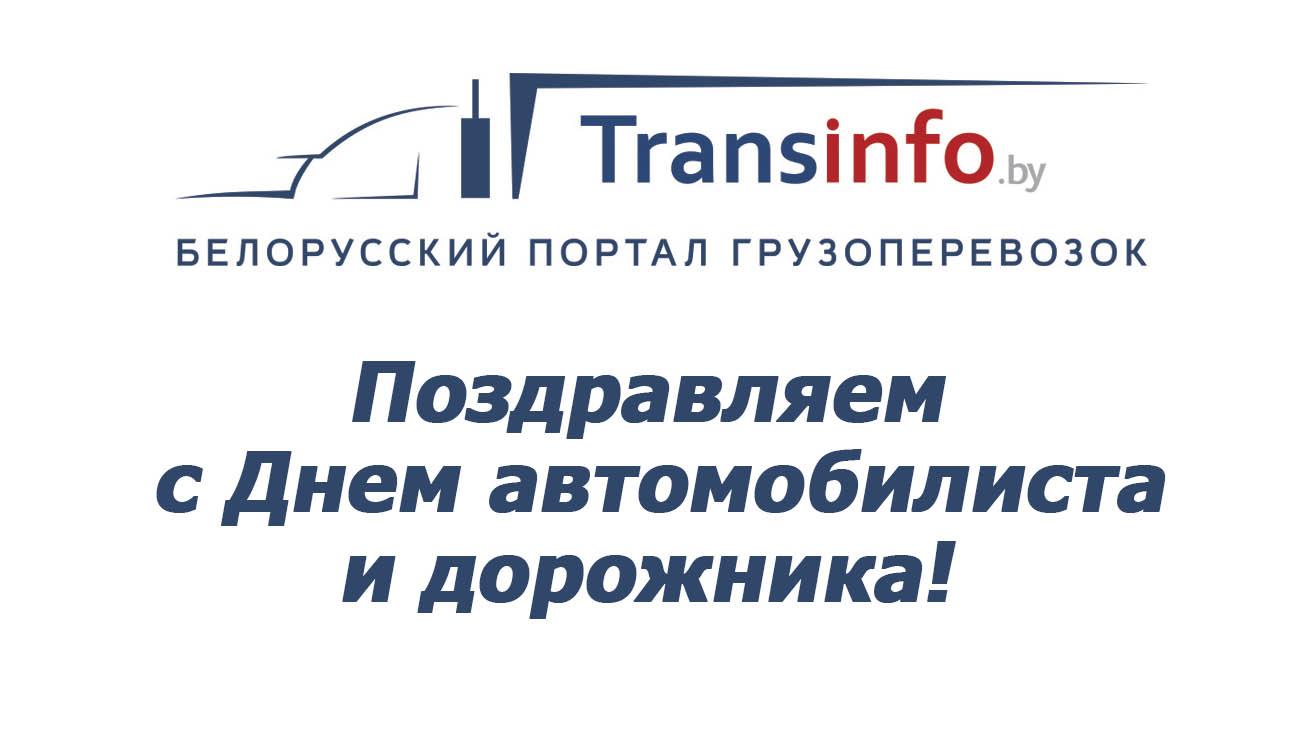 Transinfo поздравляет всех транспортников с профессиональным праздником!