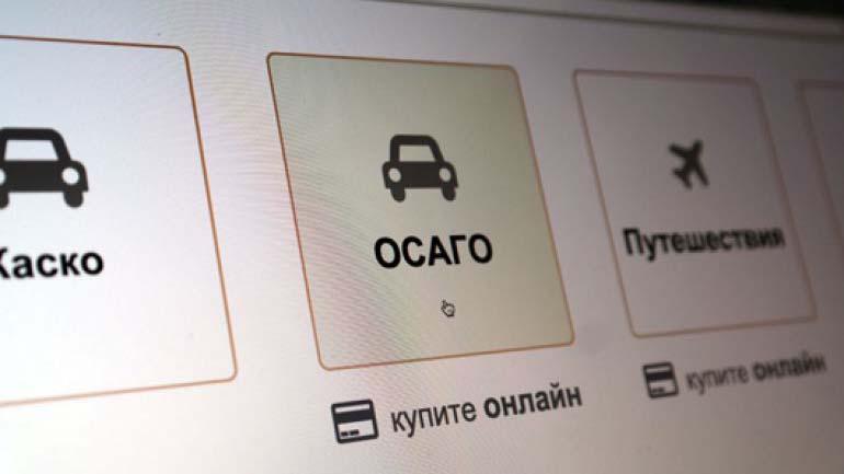 В интернете стали массово появляться «клоны» сайтов по продаже e-ОСАГО