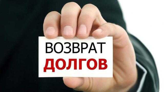 Руководителям предприятий-должников могут ограничить выезд за границу