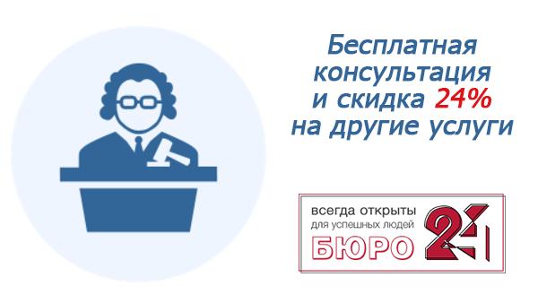 Нужен совет юриста? Воспользуйся бесплатной консультацией экспертно-правовой поддержки Transinfo!