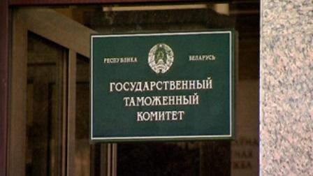Таможня  Беларуси разъясняет порядок взыскания таможенной задолженности