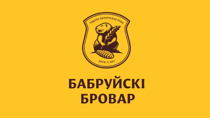 «Бобруйский бровар» приглашает перевозчиков к сотрудничеству