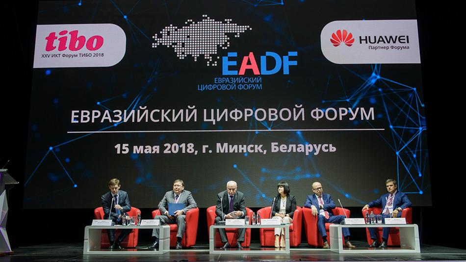 ТИБО-2018: В ЕАЭС сформируют экосистему цифровых транспортных коридоров