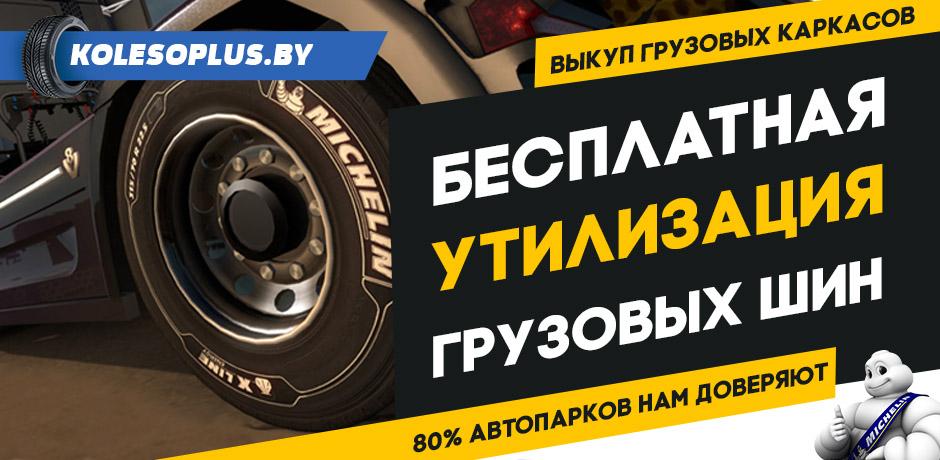 Акция «Бесплатный шиномонтаж при покупке грузовых шин» продлена до 30 июня