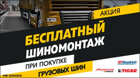 Последние грузовые шины на распродаже! Не упустите этувозможность!