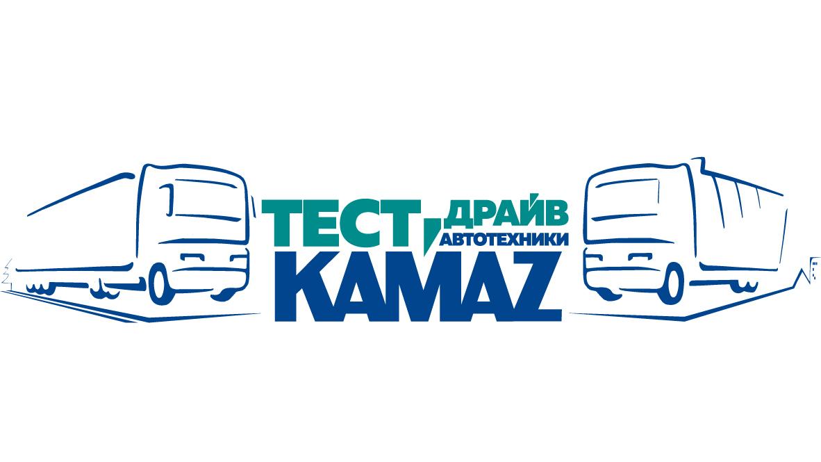 Тест-драйв автотехники KAMAZ