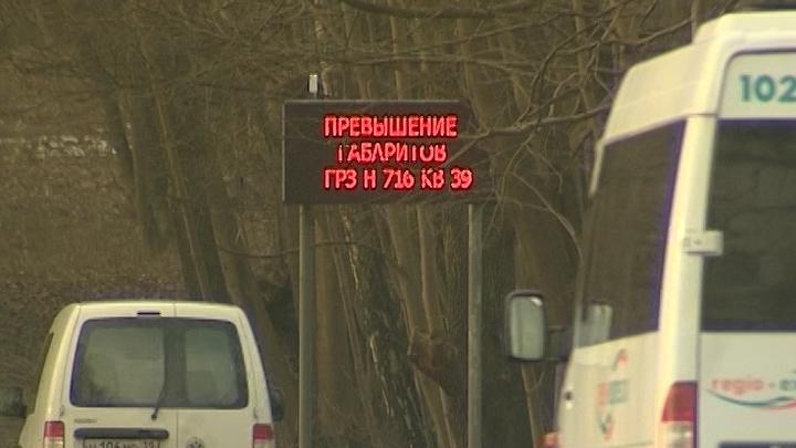 Новая система весогабаритного контроля введена в Калининградском регионе