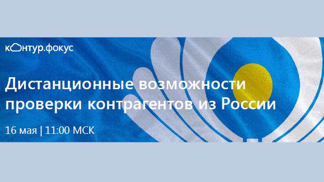 Дистанционные возможности проверки контрагентов из России – бесплатный вебинар
