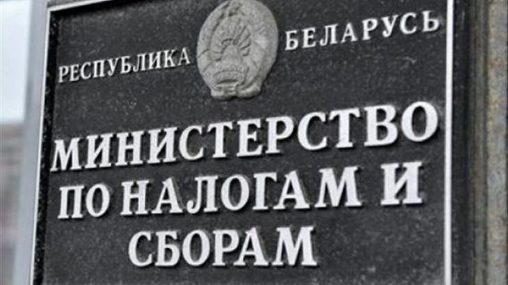 Белорусские организации получили возможность электронного обращения в налоговый орган за справками резидентства