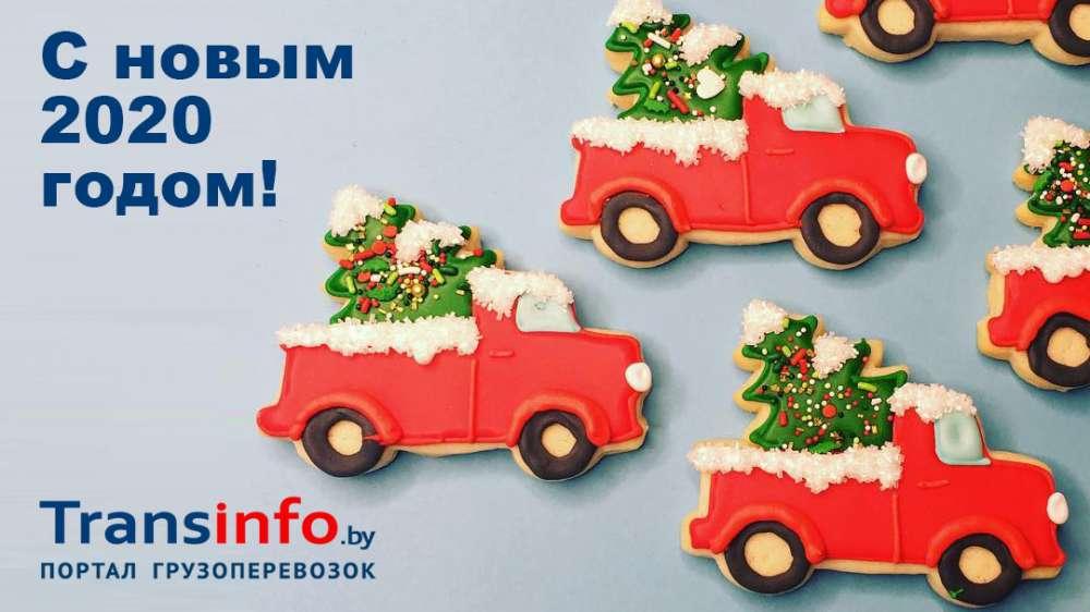 Transinfo поздравляет с Новым годом!