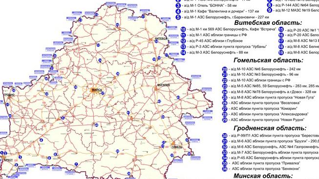 Минтранс Беларуси определил пункты отдыха и питания водителей, заправки транспортадля иностранных перевозчиков