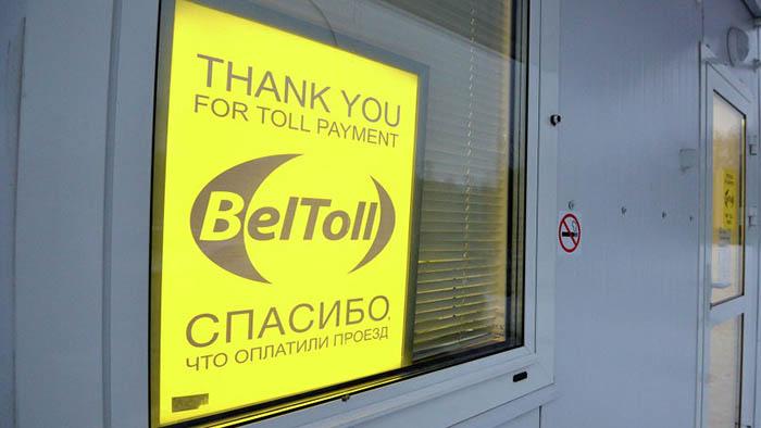 С 1 мая пользователи платных дорог смогут воспользоваться новым функционалом в системе BelToll