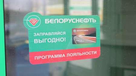 Топливная карта Белоруснефть расширяет границы