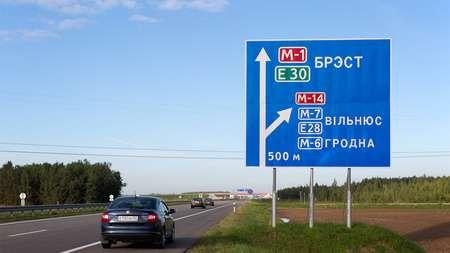 Часть трассы Минск – п.п. «Каменный Лог» закрыта для передвижения с 01.09.