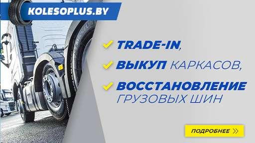 Kolesoplus выгодно выкупает каркасы грузовых шин