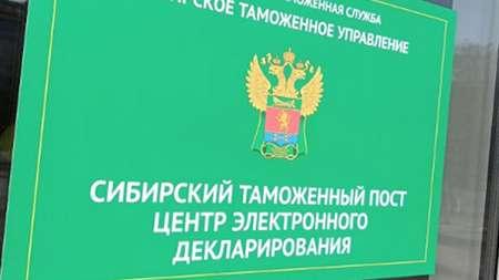 Центр сибирского электронного декларирования промаркировал обувь