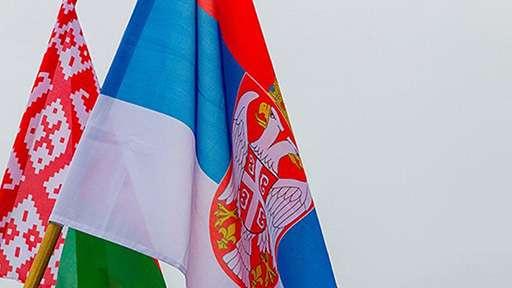 МАРТ провел заседание по сотрудничеству Беларуси и Сербии