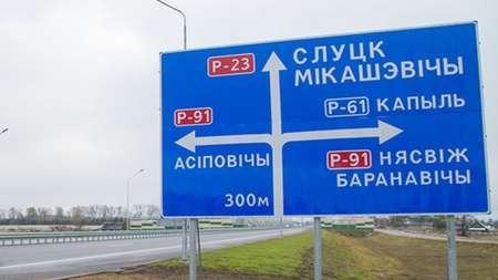 Автодорога Р23 Минск-Микашевичи будет сдана в эксплуатацию осенью 2021 года
