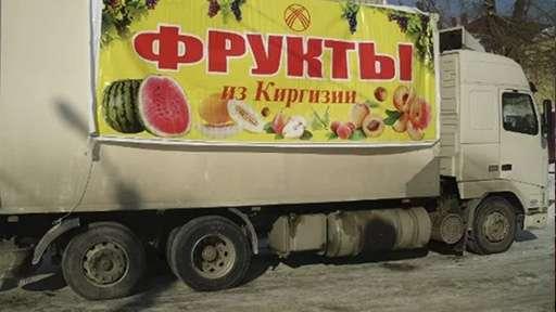 Новосибирская область отказалась от партии овощей и фруктов из Кыргызстана и Казахстана