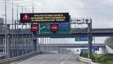 В России с 1 ноября на платных дорогах начали действовать зимние тарифы