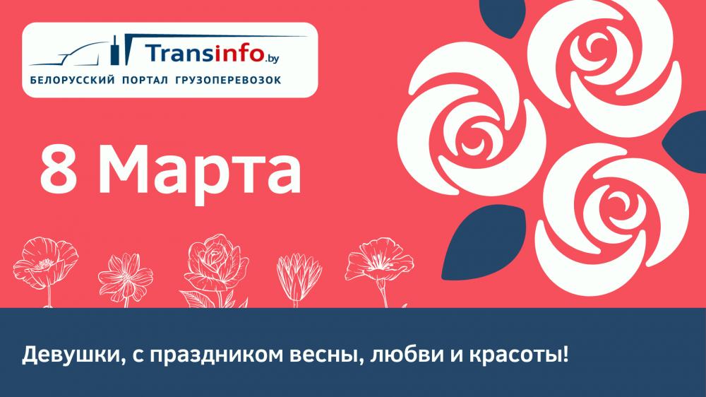 Transinfo поздравляет всех девушек с праздником весны!