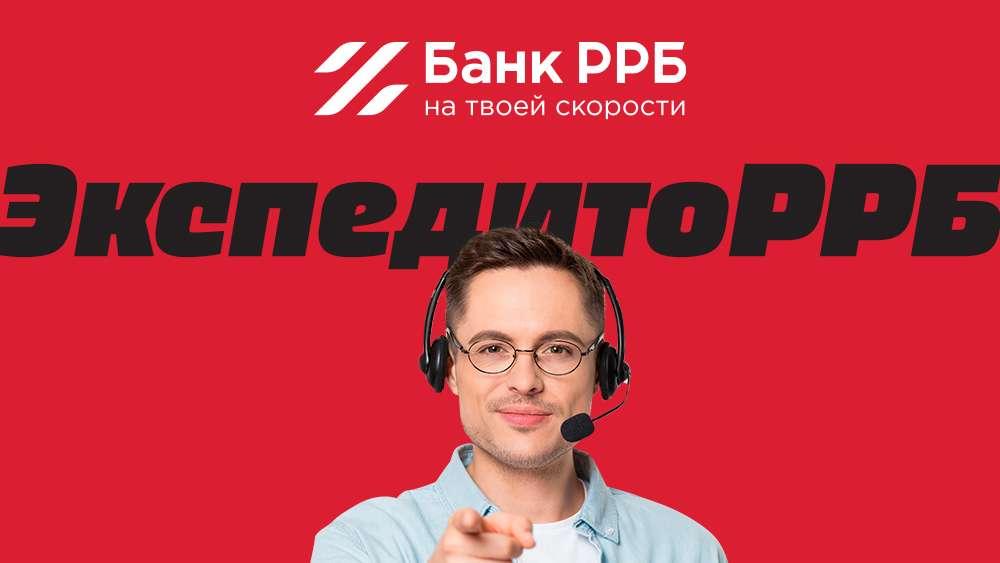 ЭкспедитоРРБ и другие банковские пакеты от РРБ